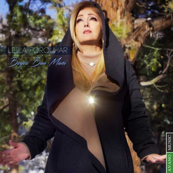 Leila Forouhar - Begoo Baa Mani Song | لیلا فروهر بگو با منی'