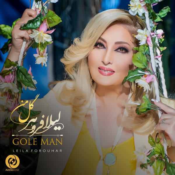 Leila Forouhar - Gole Man Song   لیلا فروهر گل من'