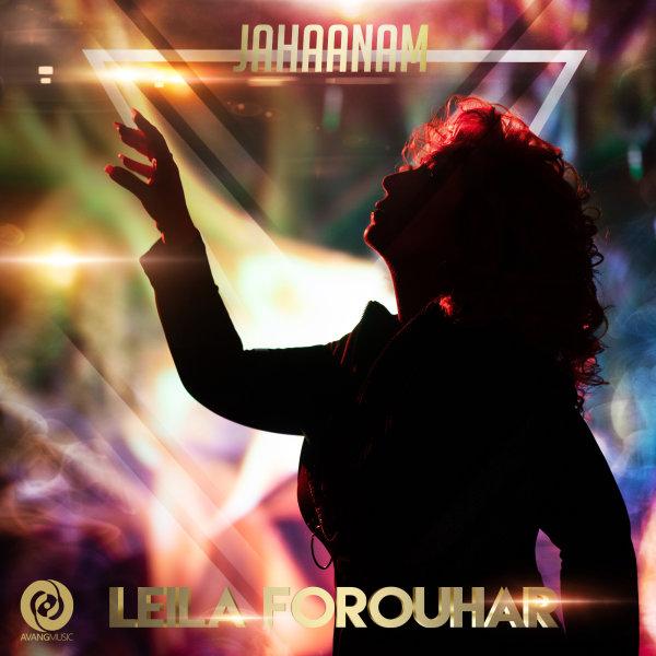 Leila Forouhar - Jahaanam Song | لیلا فروهر جهانم'