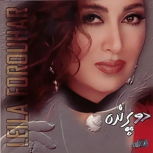 Leila Forouhar - Nedaye Asemaani Song | لیلا فروهر ندای آسمانی'