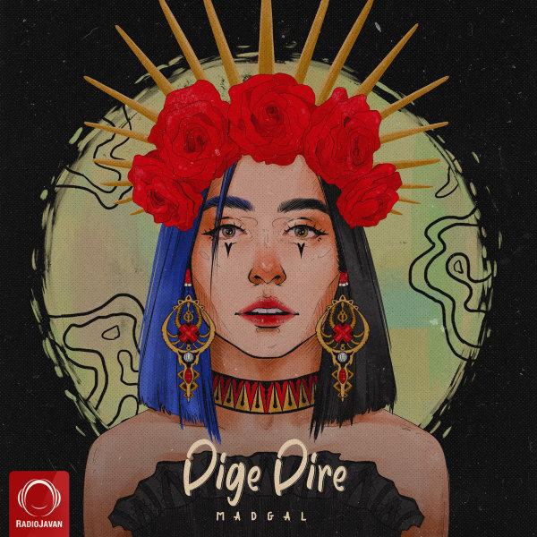 Madgal - Dige Dire Song | مدگل دیگه دیره'