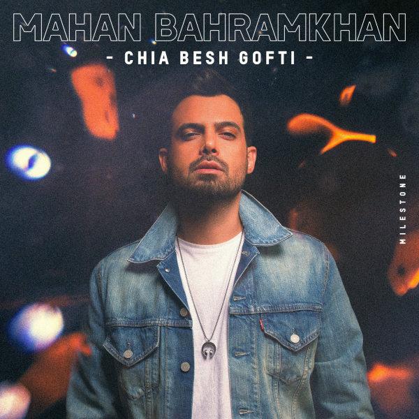 Mahan Bahramkhan - Chia Besh Gofti Song | ماهان بهرام خان چیا بهش گفتی'