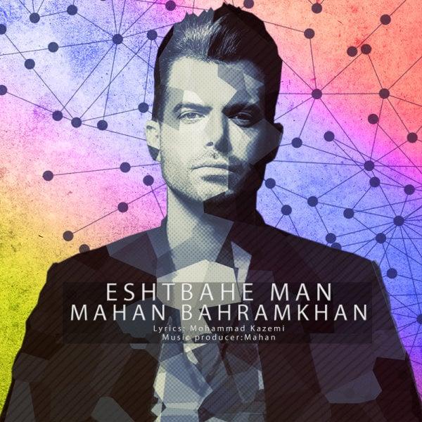 Mahan Bahramkhan - Eshtebahe Man Song | ماهان بهرام خان اشتباه من'