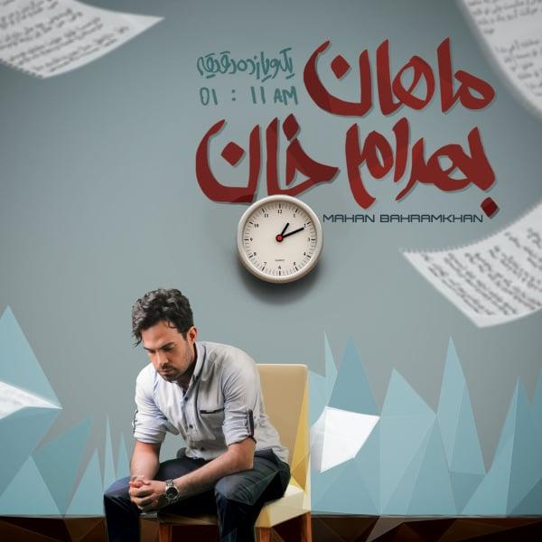Mahan Bahramkhan - Golhaye Baghcheh (Album Version) Song | ماهان بهرام خان گل های باغچه'