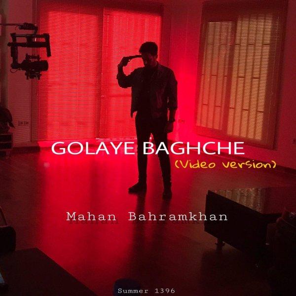 Mahan Bahramkhan - Golhaye Baghcheh (Video Version) Song | ماهان بهرام خان گل های باغچه'