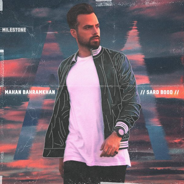 Mahan Bahramkhan - Sard Bood Song | ماهان بهرام خان سرد بود'