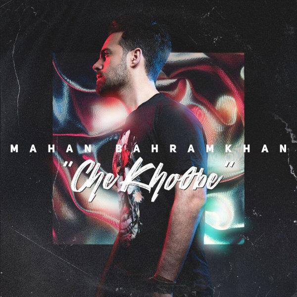 Mahan Bahramkhan - Che Khoobe Song   ماهان بهرام خان چه خوبه'