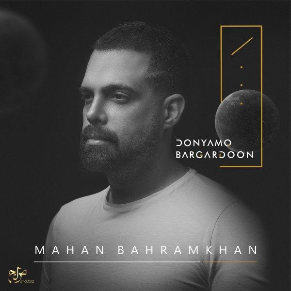 Mahan Bahramkhan - Donyamo Bargardoon Song | ماهان بهرام خان دنیامو برگردون'