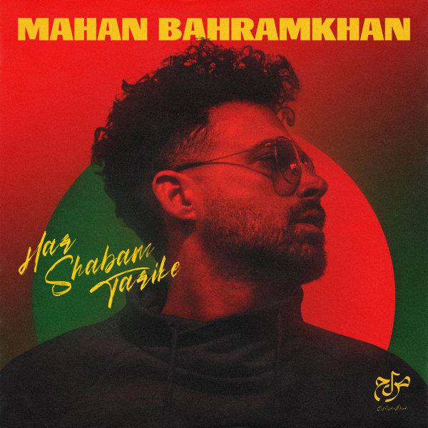 Mahan Bahramkhan - Har Shabam Tarike Song   ماهان بهرام خان هر شبم تاریکه'