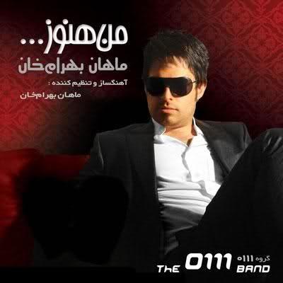 Mahan Bahramkhan - Khatereh Song   ماهان بهرام خان خاطره'