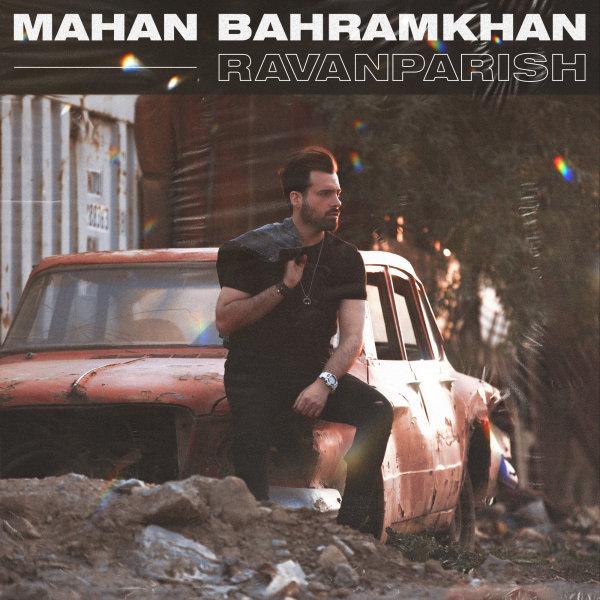 Mahan Bahramkhan - Ravanparish Song   ماهان بهرام خان روانپریش'