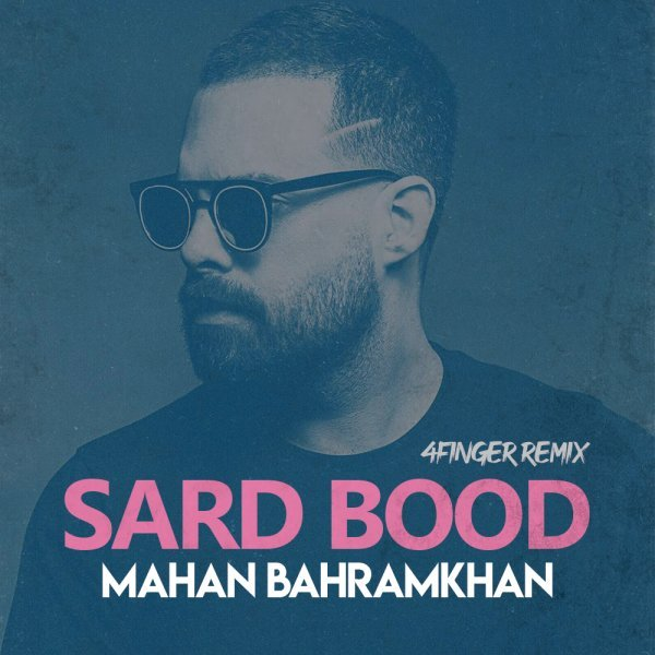 Mahan Bahramkhan - Sard Bood (Remix) Song   ماهان بهرام خان سرد بود ریمیکس'