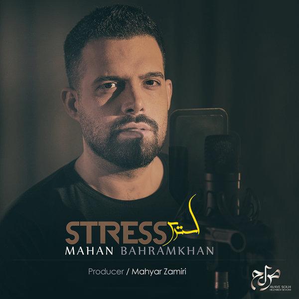 Mahan Bahramkhan - Stress Song | ماهان بهرام خان استرس'