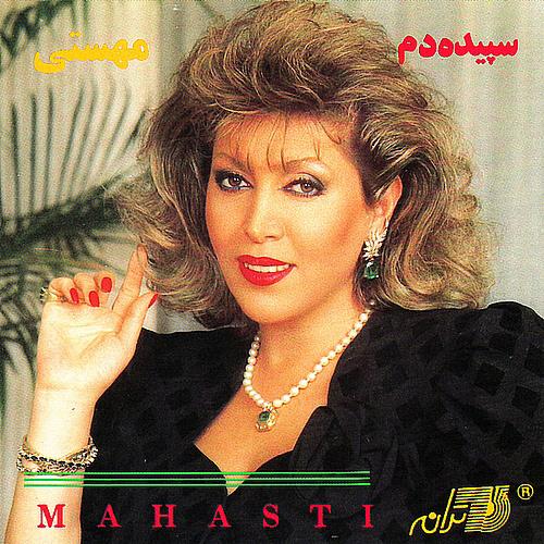 Mahasti - Mones Song   مهستی مونس'