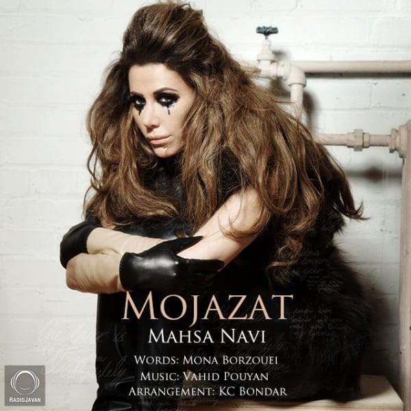 Mahsa Navi - Mojazat Song | مهسا ناوی مجازات'