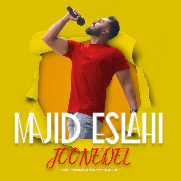 Majid Eslahi - Joone Del Song | مجید اصلاحی جون دل'