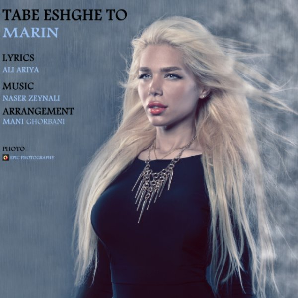 Marin - Tabe Eshghe To Song'