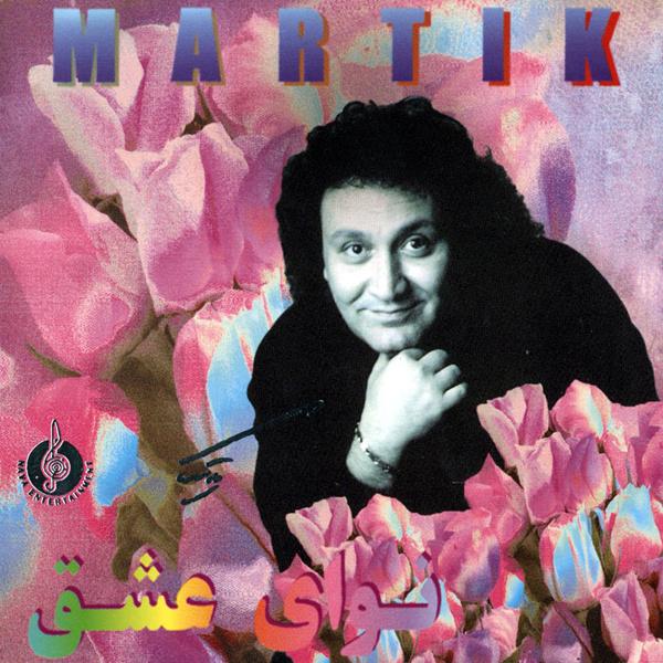 Martik - Ahay Aghayeh Domad Song | مارتیک آهای آقای دوماد'