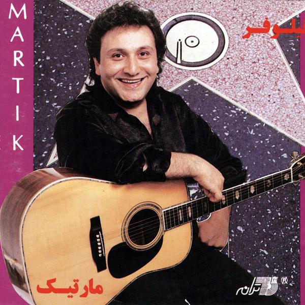 Martik - Niloofar Song   مارتیک نیلوفر'