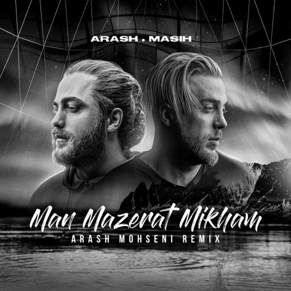Masih & Arash AP - Man Mazerat Mikham (Arash Mohseni Remix) Song   مسیح و آرش ای پی من معذرت میخوام ریمیکس'