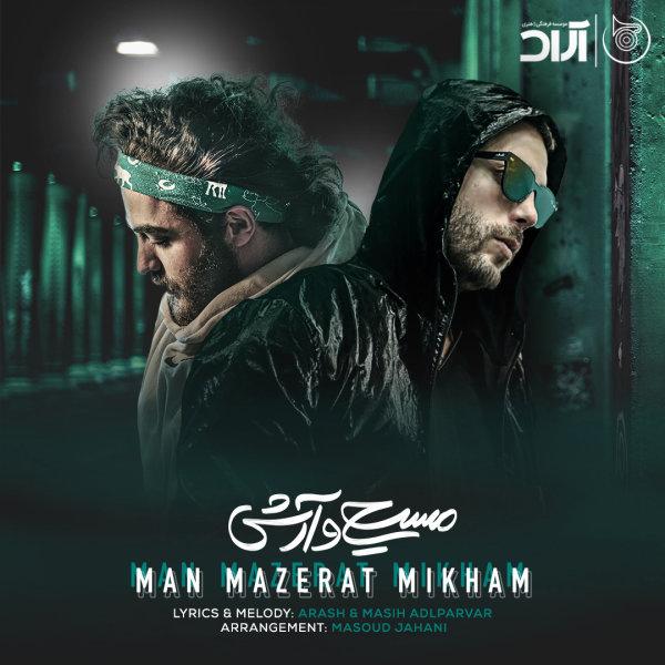 Masih & Arash AP - Man Mazerat Mikham Song | مسیح و آرش ای پی من معذرت میخوام'