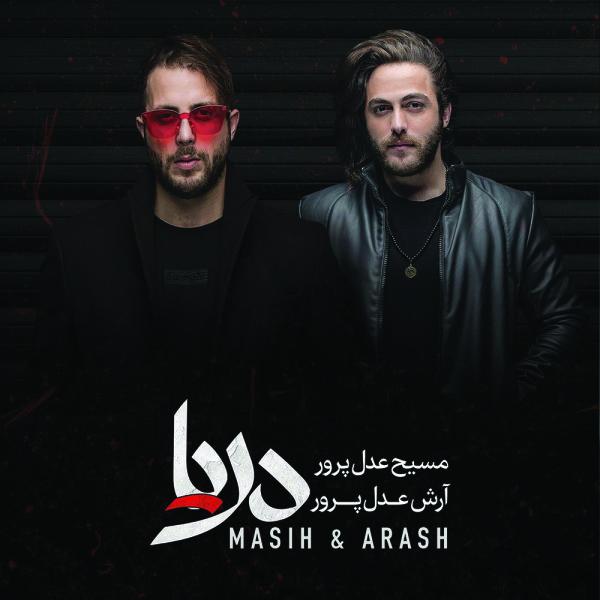 Masih & Arash AP - Nemiram Song   مسیح و آرش ای پی نمیرم'