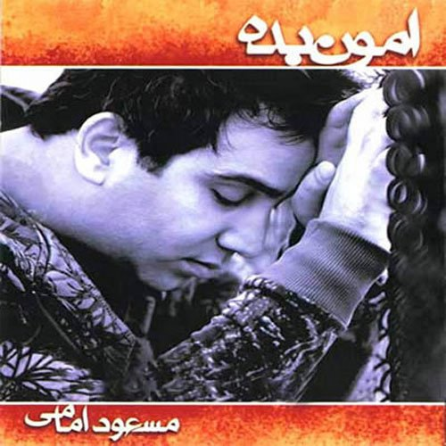 Masoud Emami - Amon Bede Song'