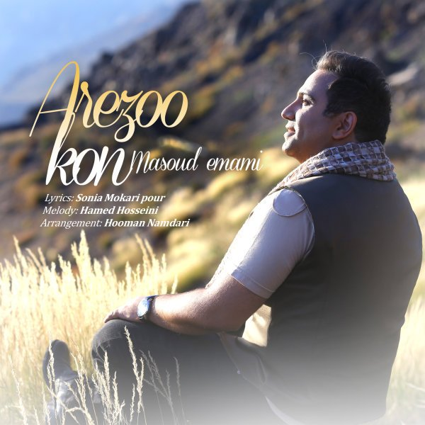 Masoud Emami - Arezoo Kon Song'