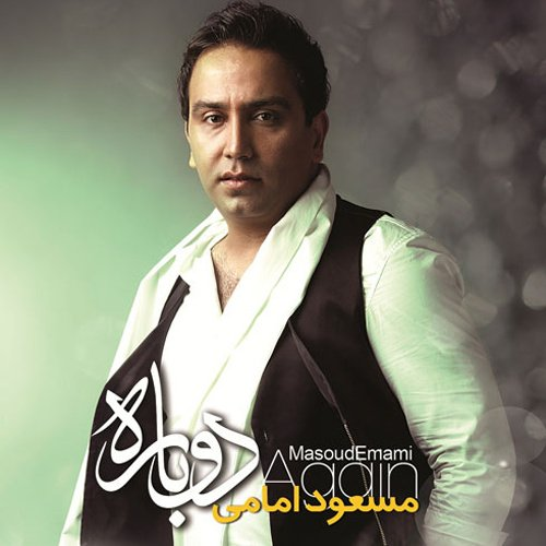 Masoud Emami - Be Hichki Nagoftam Song'