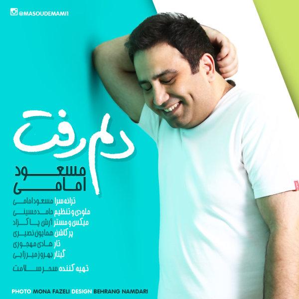 Masoud Emami - Delam Raft Song'
