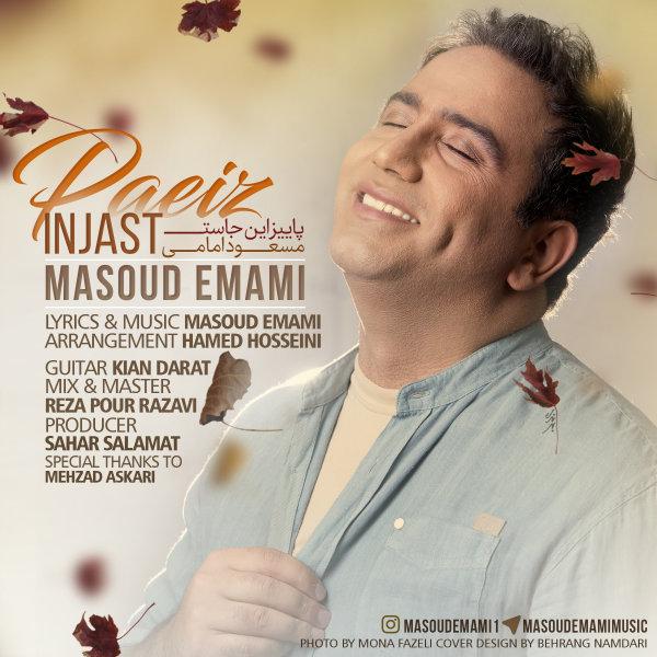 Masoud Emami - Paeiz Injast Song'