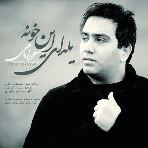 Masoud Emami - Yaldaye In Khoone Song'