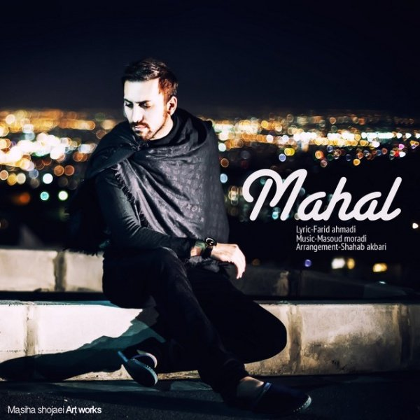 Masoud Moradi - Mahal Song'