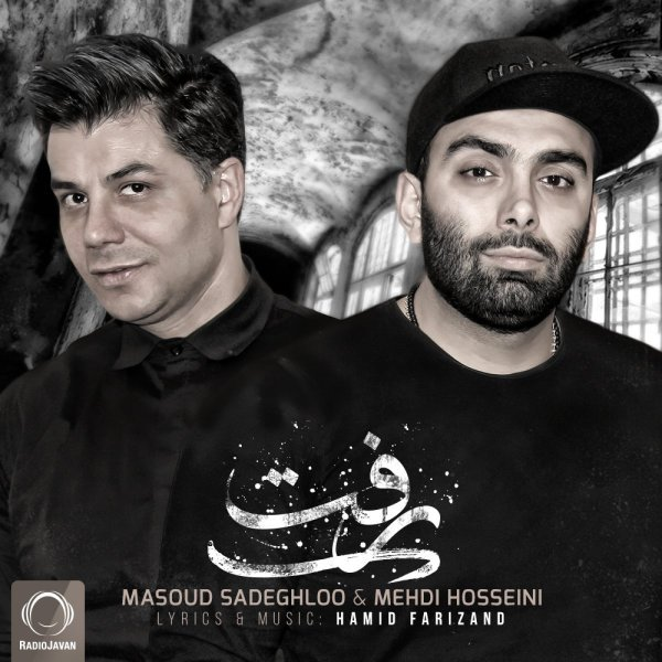 Masoud Sadeghloo & Mehdi Hosseini - Raft Song   مسعود صادقلو و مهدی حسینی رفت'