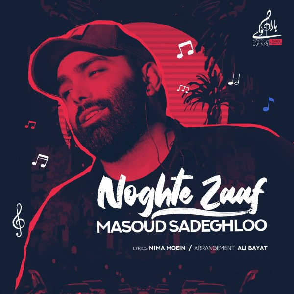 Masoud Sadeghloo - Noghte Zaaf Song | مسعود صادقلو نقطه ضعف'