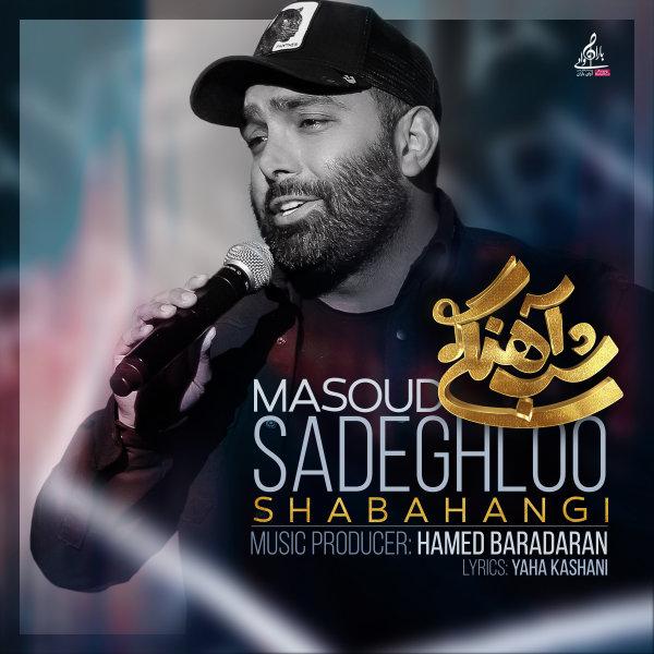 Masoud Sadeghloo - Shabahangi Song | مسعود صادقلو شباهنگی'