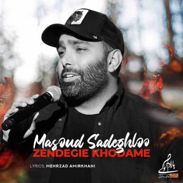 Masoud Sadeghloo - Zendegie Khodame Song | مسعود صادقلو زندگی خودمه'