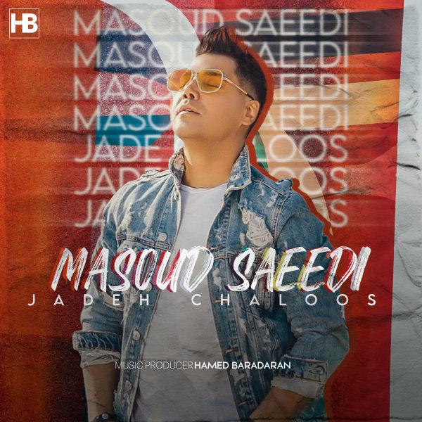 Masoud Saeedi - Jadeh Chaloos Song | مسعود سعیدی جاده چالوس'