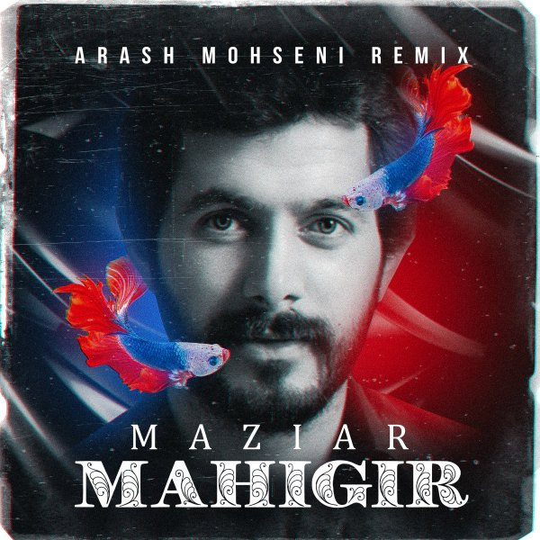 Maziar - Mahigir (Arash Mohseni Remix) Song | مازیار ماهیگیر ریمیکس آرش محسنی'