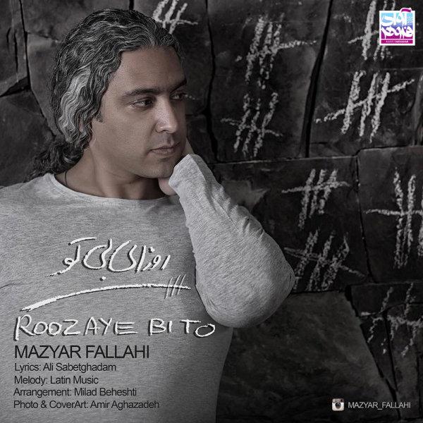 Mazyar Fallahi - Roozaye Bi To Song | مازیار فلاحی روزای بی تو'