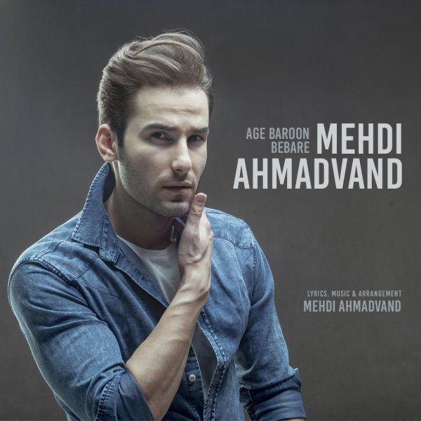 Mehdi Ahmadvand - Age Baroon Bebare Song | مهدی احمدوند اگه بارون بباره'