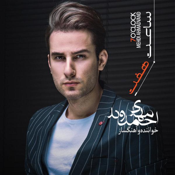 Mehdi Ahmadvand - Chi Shod Song | مهدی احمدوند چی شد'