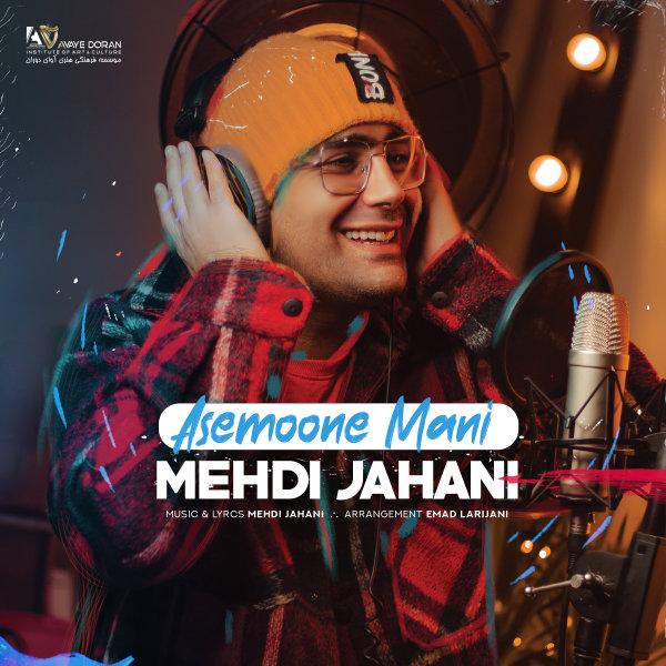 Mehdi Jahani - Asemoone Mani Song | مهدی جهانی آسمون منی'