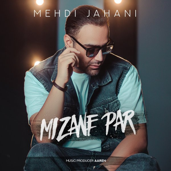 Mehdi Jahani - Mizane Par Song |  مهدی جهانی میزنه پر'