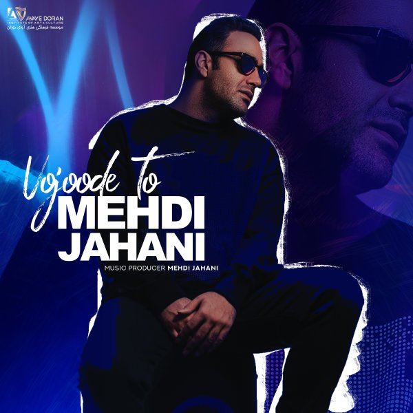 Mehdi Jahani - Vojoode To Song | مهدی جهانی وجود تو'