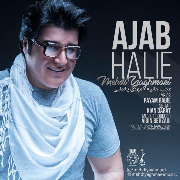 Mehdi Yaghmaei - Ajab Halie Song | مهدی یغمایی عجب حالیه'