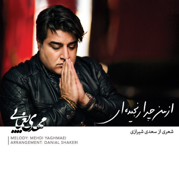 Mehdi Yaghmaei - Az Man Chera Ranjidei Song | مهدی یغمایی از من چرا رنجیدی'