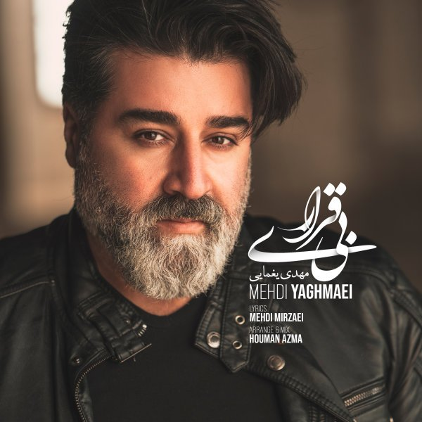 Mehdi Yaghmaei - Bi Gharari Song | مهدی یغمایی بی قراری'