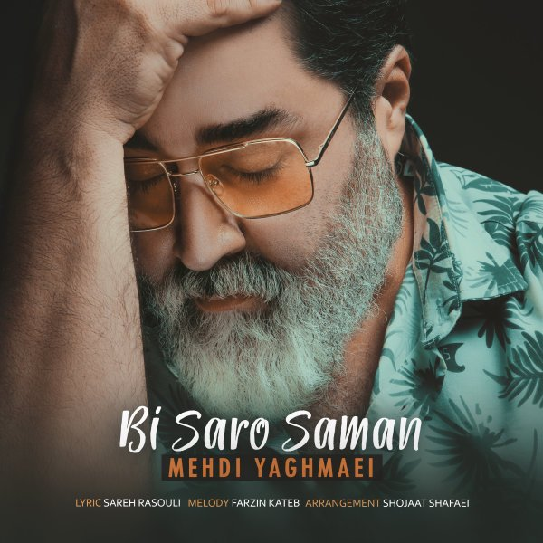 Mehdi Yaghmaei - Bi Saro Saman Song | مهدی یغمایی بی سرو سامان'