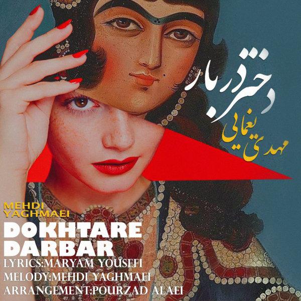 Mehdi Yaghmaei - Dokhtare Darbar Song   مهدی یغمایی دختر دربار'